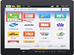 2345手机浏览器免费打电话的方法