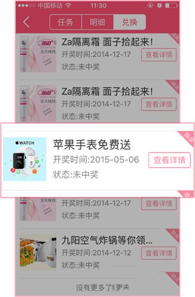 美柚app怎么查看商品订单  美柚查看订单教程