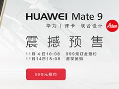 华为mate9哪里预定?华为mate9预定方法