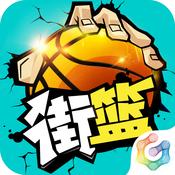 街篮手游 V1.0.2 for iPhone