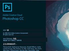 Adobe Photoshop CC 2017 32位&64位中文破解版下载地址