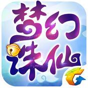 梦幻诛仙手游V1.83.0 for Android安卓版