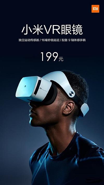 小米VR眼镜1元公测启动:支持600度近视_VR