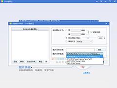2345看图王图片格式怎么默认为WEBP格式?