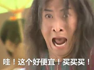尔康表情一便宜仙女:哇这个好搞笑!气死小双十包表情图片