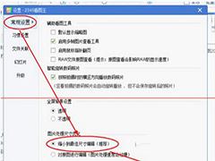 2345看图王缩小到最佳尺寸编辑设置方法