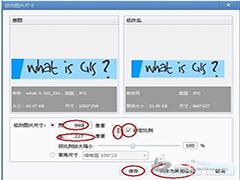 图片大小怎么修改?2345看图王图片尺寸修改教程