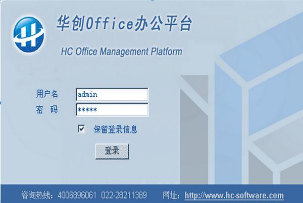 华创Office办公平台