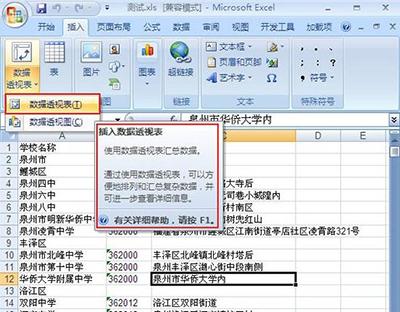 用添加辅助列的方法在 excel 2010数据透视表中统计出图片