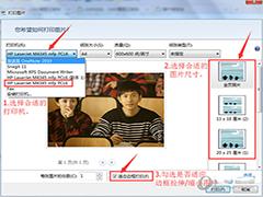 2345看图王不能打印图片的解决方法
