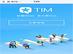 腾讯TIM怎么使用?腾讯TIM使用教程