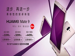 国行华为Mate9上市时间确认:售价3399元起