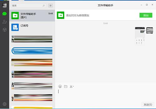 微信文件传输助手怎么用?
