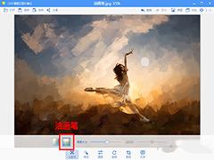 2345看图王照片添加马赛克教程