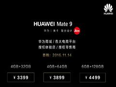 12月15日首发!华为Mate9 Pro售价4699元起