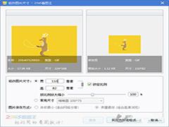 2345看图王怎么压缩GIF动态图?