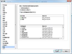 福昕PDF阅读器语言设置方法