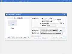 2345看图王图片格式批量转换教程