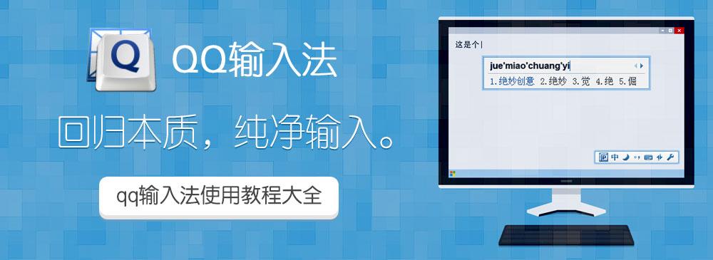 qq输入法怎么用?qq输入法使用教程大全