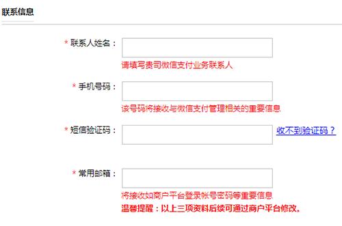 微信支付商户资料