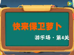 保卫萝卜3游乐场第四关卡金萝卜视频攻略