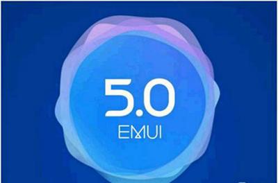 华为EMUI 5.0体验版