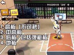 街篮手游秒板有哪些技巧?秒板技巧攻略