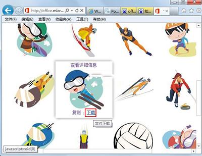 word2003剪贴画使用教程