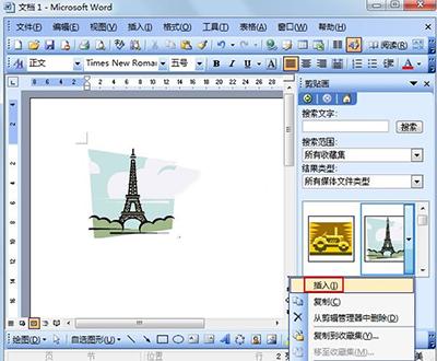 Word2003剪贴画怎么使用 Word2003剪贴画使用教程