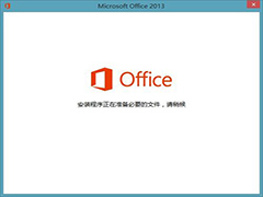 打开Office2013显示正在配置怎么办?