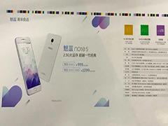 魅蓝Note5配置怎么样?魅蓝Note5最新配置价格一览