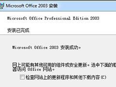 Office 2003怎么激活?Office 2003安装和激活教程