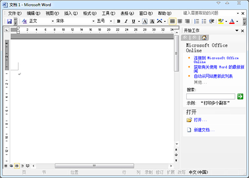 microsoft office 2003 sp3五合一完整版(附office2003秘钥)