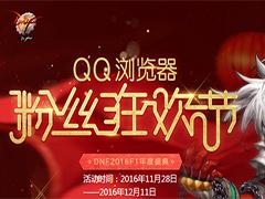 QQ浏览器粉丝狂欢节怎么玩?粉丝狂欢节活动地址链接一览
