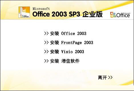 Microsoft Office 2003 SP3企业版