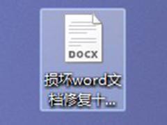 office2003打不开office2016文件的解决方法