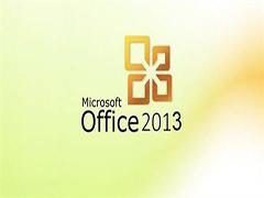 office2013怎么完全卸载?office2013完全卸载方法