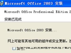 为什么要用office2003?看看知乎用户怎么说!