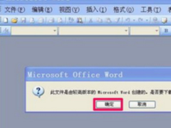 office2003打开docx文件的方法