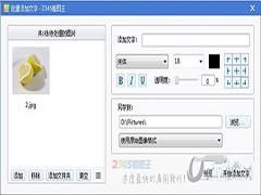 2345看图王图片批量添加文字教程