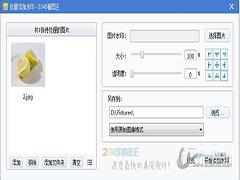 2345看图王照片怎么批量添加水印?