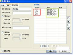 2345看图王图片怎么批量重命名?