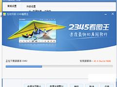 2345看图王怎么在线升级?