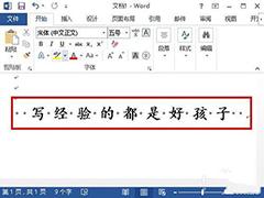 office2013怎么去除文档中空格处的点?