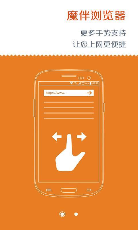 魔伴浏览器 V for Android安卓版