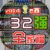 世界杯全家福 V1.01 for Android安卓版