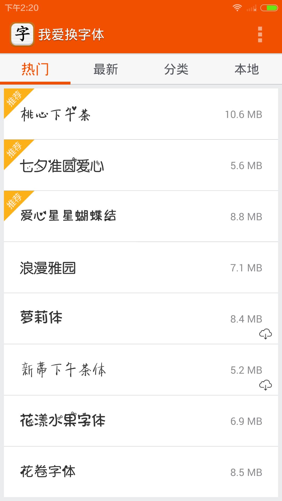 我爱换字体 V2.1502.14 for Android安卓版