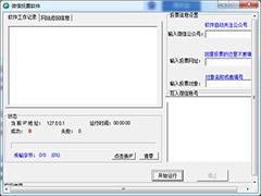 微信刷票软件有哪些?好用的微信刷票软件推荐
