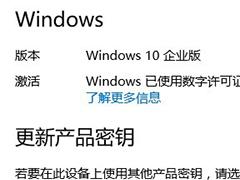 最新的!win10企业版联网激活密钥免费分享