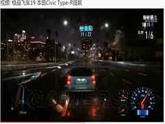 极品飞车19本田Civic Type-R以车手之名赛道狂飙视频